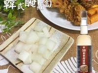 韓式醃蘿蔔【58藜麥高粱醋】