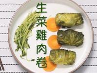 高麗菜雞肉卷|日劇食譜|《凪的新生活》