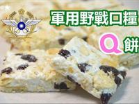 新版軍用野戰口糧A式Q餅★okane
