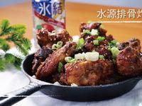 韓國水源排骨炸雞