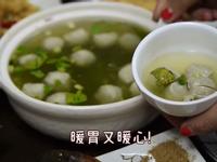 清甜虱目魚丸湯