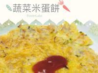 蔬菜米蛋餅