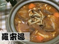 羅宋湯 (簡易食譜)