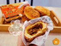 日式咖哩麵包|油炸【S&B金牌咖哩塊】