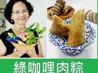 蘿拉老師教做泰國味綠咖哩粽喔