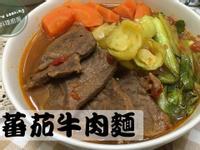 蕃茄牛肉麵(純手工)