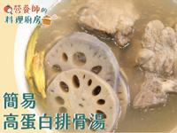 【營養師的料理廚房】簡易高蛋白排骨湯