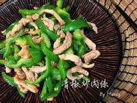 青椒炒肉絲【3分鐘】