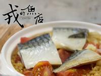 番茄鯖魚炊飯