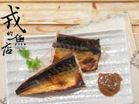味噌醬烤鯖魚