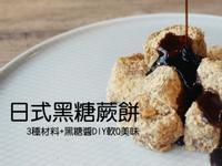 日式黑糖蕨餅 3種材料DIY軟Q美味