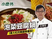 泡菜豆腐鍋 韓國美食 最火紅的韓國餐廳菜