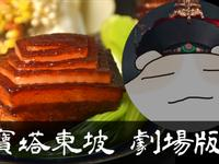 寶塔東坡(劇場版番外篇)★okane
