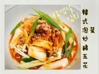 15分鐘搞定~韓式泡菜炒豬肉