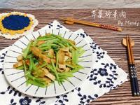 芹菜炒素肉【5分鐘】
