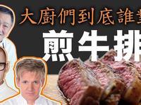 煎牛排 何時該翻面?何時放胡椒?