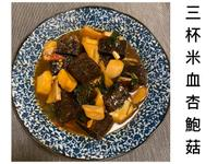 木木作羹湯|三杯米血杏鮑菇