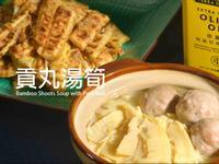 貢丸湯筍★okane