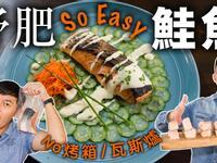 炙燒鮭魚佐優格醬  如何修鮭魚排?
