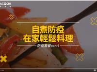 洋蔥彩蔬 、蒜頭蛤蠣雞湯、蔾麥炊飯