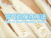 竹筍的保存方法★okane