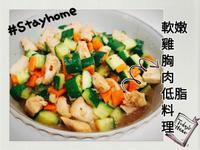 低脂雞胸肉~黃綠紅三色美味料理