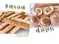 黑糖牛奶棒⁺螺旋餅乾(氣炸)