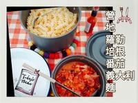 露營地高級料理~羅勒培根番茄義大利麵