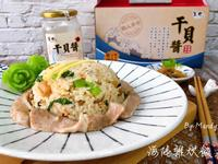 海陸雜炊飯【美女干貝醬】