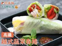 【營養師的料理廚房】高纖越式蔬菜春捲