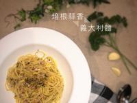 簡易培根蒜香義大利麵