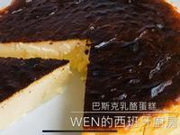 西班牙 巴斯克乳酪蛋糕