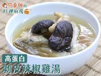 【營養師的料理廚房】高蛋白剝皮辣椒雞湯