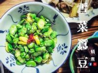 雪裡紅蠶豆 純素 時令 江浙菜(附影片)