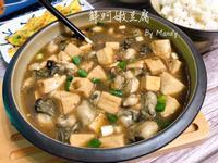 鮮蚵嫩豆腐【升級版】