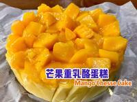 芒果重乳酪蛋糕