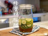 超簡單!自釀蜂蜜檸檬醋🤩(有影片連結)
