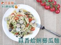 【營養師的料理廚房】蒜香蛤蜊櫛瓜麵