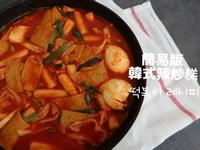 【白鍾元食譜】簡易韓國小吃店辣炒年糕作法