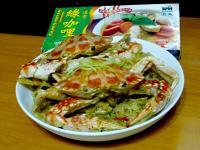 『穀盛綠咖哩』綠咖哩粉絲蟹煲