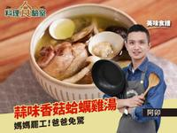 蒜味香菇蛤蠣雞湯