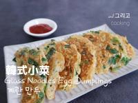 韓式小菜 | 韓國粉絲蔬菜蛋餃食譜