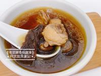 老菜脯香菇香菇雞湯