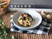 奶油菌菇燉飯