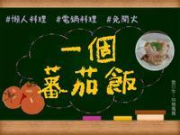 【電鍋料理】一個蕃茄飯