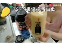 芒果優格蛋白飲