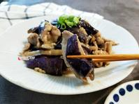 味噌茄子炒豬肉