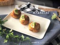 義式炸飯糰 Arancini