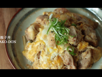 簡單親子丼 Easy Oyakodon