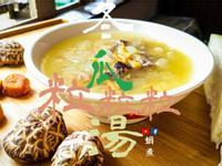 冬瓜瑤柱冬菇 粒粒湯 (附影片)